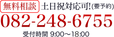 無料相談 082-248-6755 土日祝対応可! 受付時間 9:00~18:00