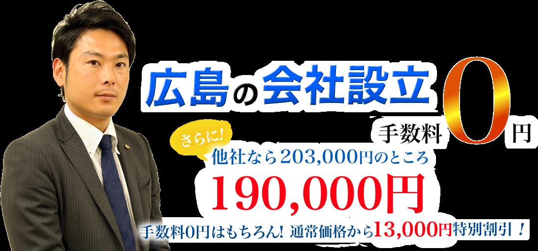 広島の税務顧問・会社設立・独立起業 33,000円割引 メイン画像